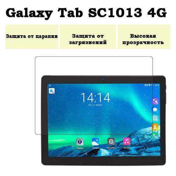 """Захисна плівка на планшет Galaxy Tab SC1013 4G з діагоналлю екрану 10.1 """""""