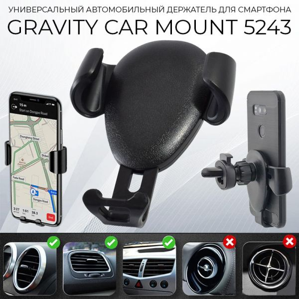 Универсальный автомобильный держатель для телефона GRAVITY CAR MOUNT