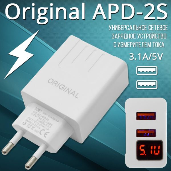 Оригінальна Універсальне Якісне мережевий зарядний пристрій Original APD-2S з вимірником струму (Android / IOS))