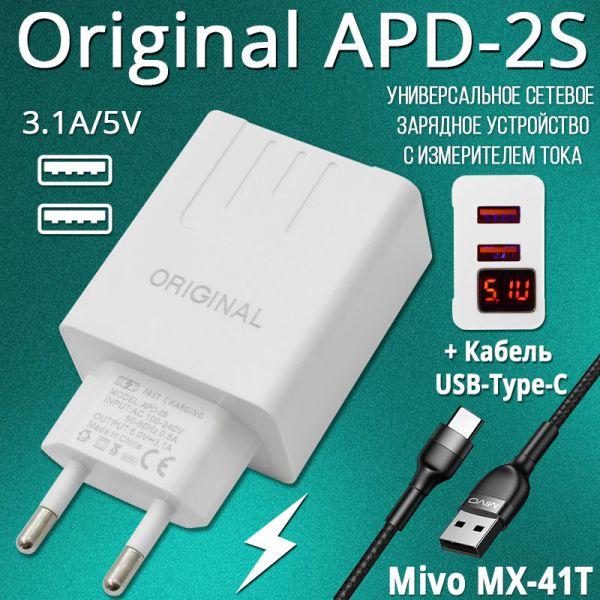 Надійне Оригінальна Універсальне Якісне мережевий зарядний пристрій Original APD-2S з вимірником струму (Android / IOS)) з кабелем Type-C Mivo MX-41T