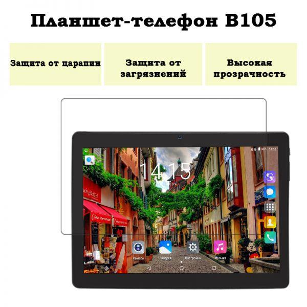 """Захисна плівка на планшет B105 3G з діагоналлю екрану 10.1 """""""