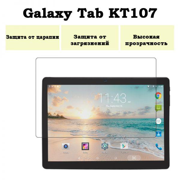 """Захисна плівка на планшет Galaxy Tab KT107 з діагоналлю екрану 10.1 """""""