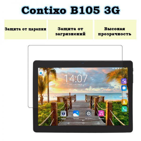 """Захисна плівка на планшет Contixo B105 з діагоналлю екрану 10.1 """""""
