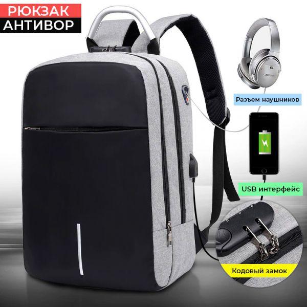 Молодіжний рюкзак з блокуванням блискавки і зарядним кабелем USB