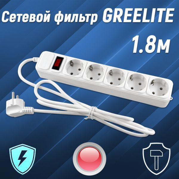 СЕТЕВОЙ ФИЛЬТР (удлинитель)  Greelite SP5 на 5 розеток 1.8 метра