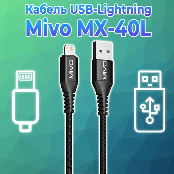 Надійний зарядний кабель Mivo MX-40L з роз'ємом USB-Lightning для зарядки iPhone, iPad