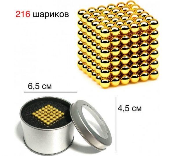 Крутой Золотой Неокуб головоломка на магнитных шариках (216шт) Neocube 5мм)