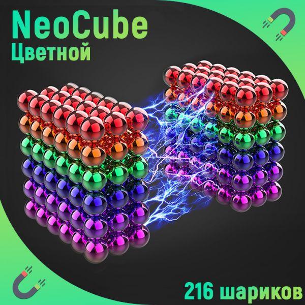 Крутой Радужный Неокуб головоломка на магнитных шариках (216шт) Neocube 5мм)