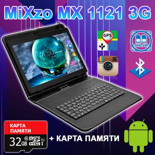 Надійний недорогий Планшет MiXzo MX1121 3G 10.1 '' IPS 2 / 16GB GPS + Чохол-клавіатура + Карта 32GB