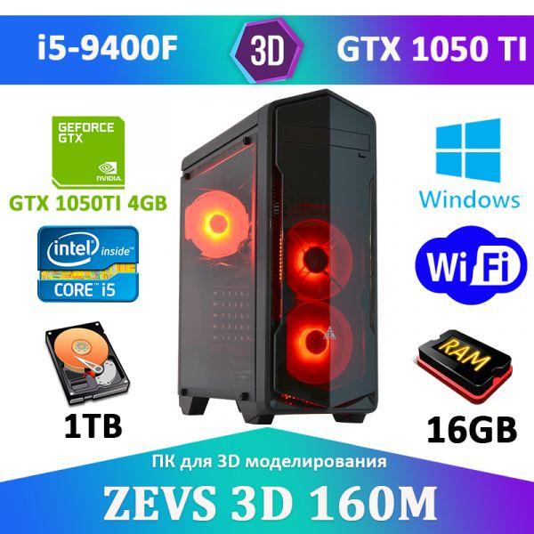Отличный ПК для моделирования ZEVS 3D 160M i5 9400F + GTX 1050TI 4GB + 16GB +ИГРЫ
