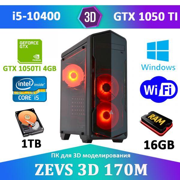 Отличный ПК для моделирования ZEVS 3D 170M i5 10400 + GTX 1050TI 4GB + 16GB +ИГРЫ