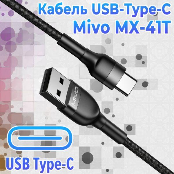 Надійний зарядний кабель Mivo MX-41T з роз'ємом Type-C