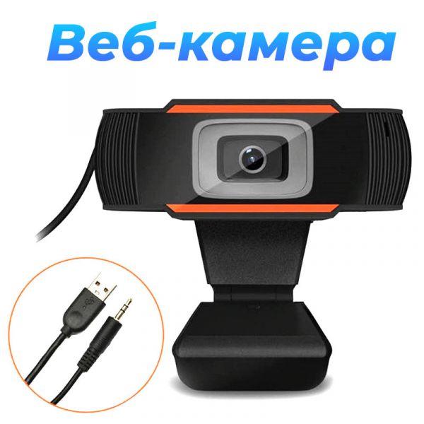 Універсальна веб камера з мікрофоном для комп'ютера ноутбука з роздільною здатністю 640 × 480